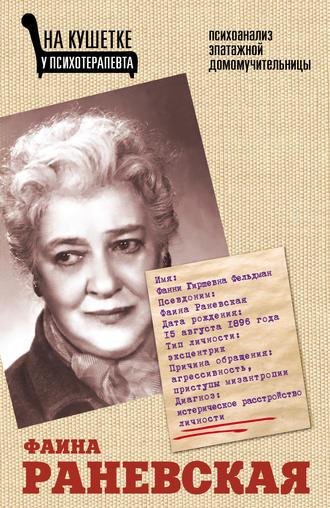 Элла Вашкевич, Фаина Раневская. Психоанализ эпатажной домомучительницы