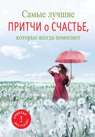 Елена Цымбурская, Самые лучшие притчи о счастье, которые всегда помогают