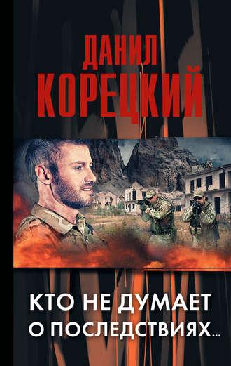 Данил Корецкий, Кто не думает о последствиях…