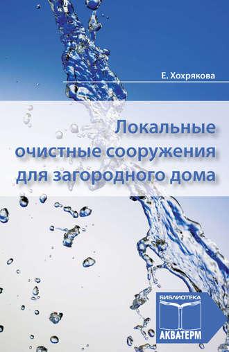 Елена Хохрякова, Локальные очистные сооружения для загородного дома