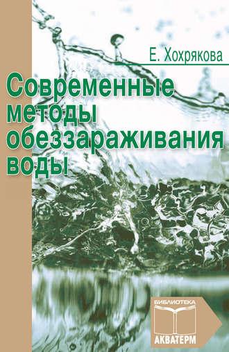 Елена Хохрякова, Современные методы обеззараживания воды