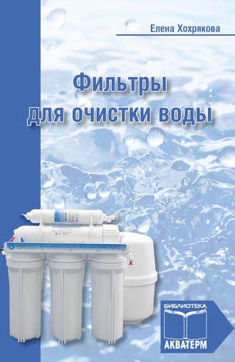 Елена Хохрякова, Фильтры для очистки воды