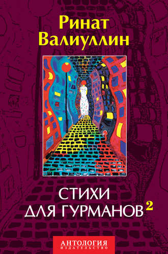 Ринат Валиуллин, Стихи для гурманов 2
