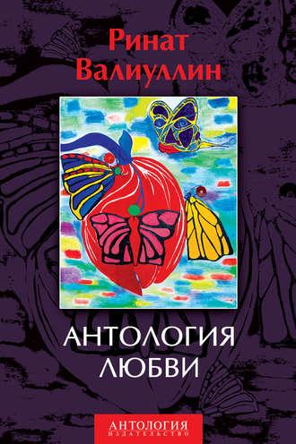 Ринат Валиуллин, Антология любви