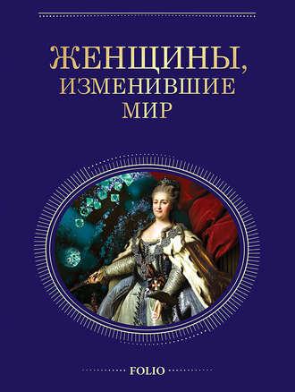 Татьяна Иовлева, Валентина Скляренко, Валентина Мац, Женщины, изменившие мир