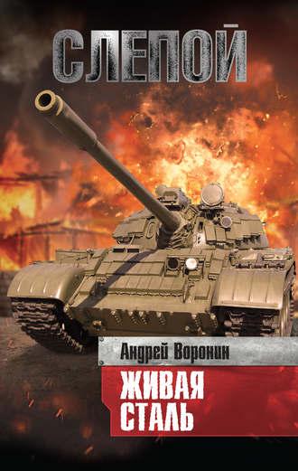 Андрей Воронин, Слепой. Живая сталь