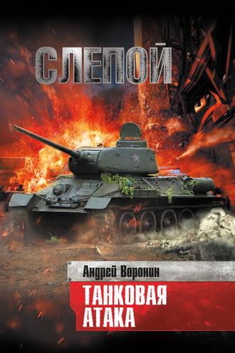 Андрей Воронин, Слепой. Танковая атака