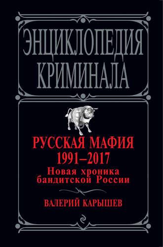 Валерий Карышев, Русская мафия 1991 – 2017. Новая хроника бандитской России