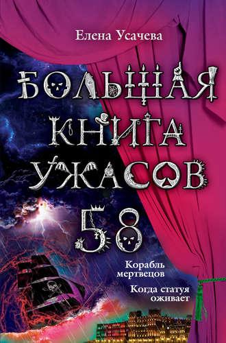 Елена Усачева, Большая книга ужасов – 58 (сборник)