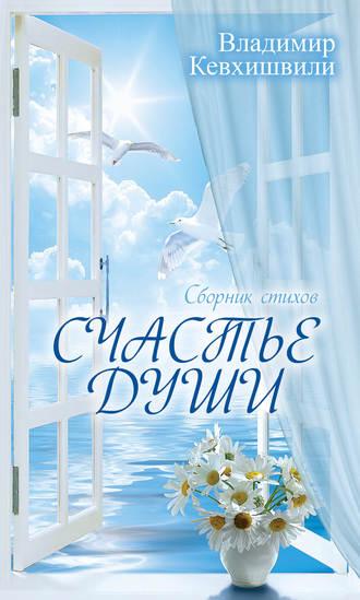 Владимир Кевхишвили Счастье души