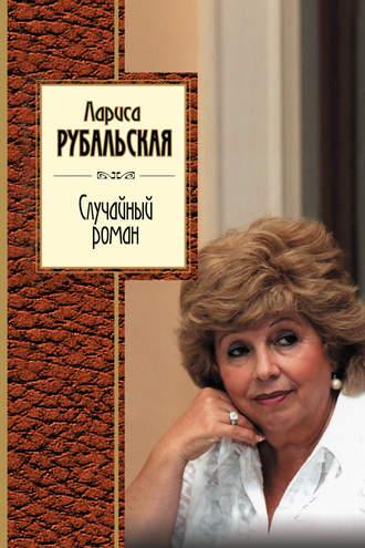 Лариса Рубальская, Случайный роман (сборник)