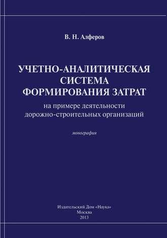 Валерий Алферов, Учетно-аналитическая система формирования затрат (на примере деятельности дорожно-строительных организаций)
