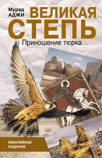 Мурад Аджи, Великая степь. Приношение тюрка (сборник)
