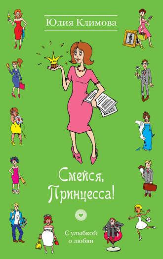 Юлия Климова, Смейся, Принцесса!