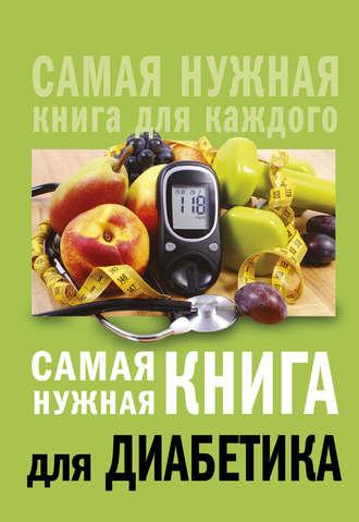Елена Сергеева, Самая нужная книга для диабетика