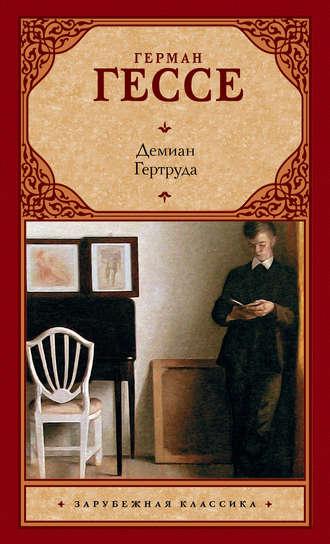 Герман Гессе, Демиан. Гертруда (сборник)