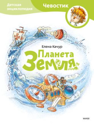 Елена Качур, Планета Земля