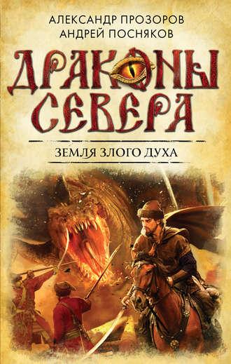 Андрей Посняков, Александр Прозоров, Земля Злого Духа