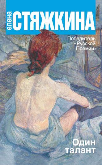 Елена Стяжкина, Один талант