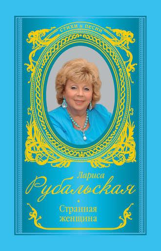 Лариса Рубальская, Странная женщина (сборник)