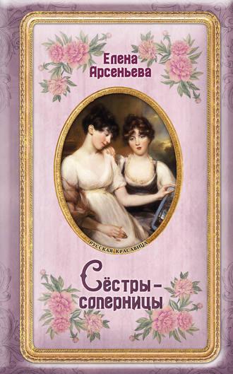 Елена Арсеньева, Сёстры-соперницы