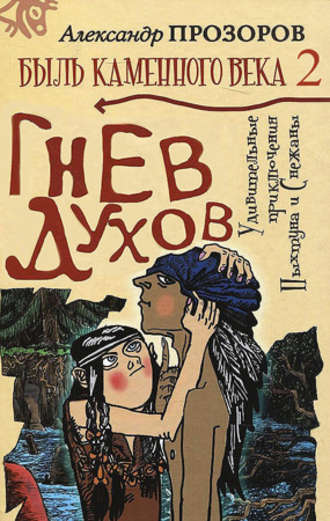 Александр Прозоров, Гнев духов
