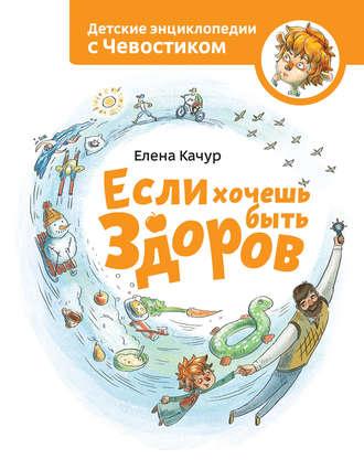 Елена Качур, Если хочешь быть здоров