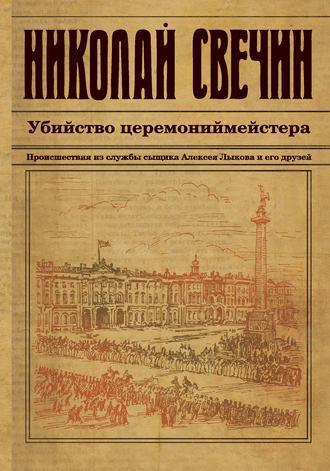 Николай Свечин, Убийство церемониймейстера