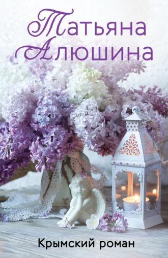 Татьяна Алюшина, Крымский роман