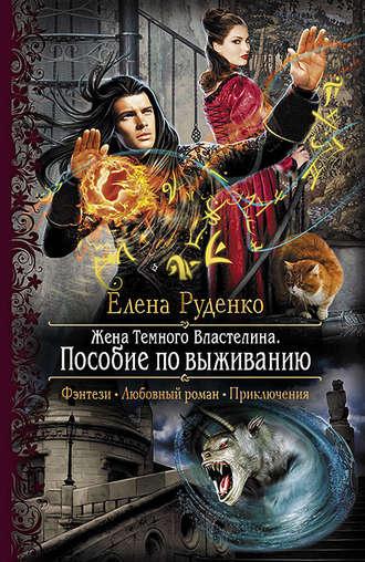 Елена Руденко, Жена Темного Властелина. Пособие по выживанию