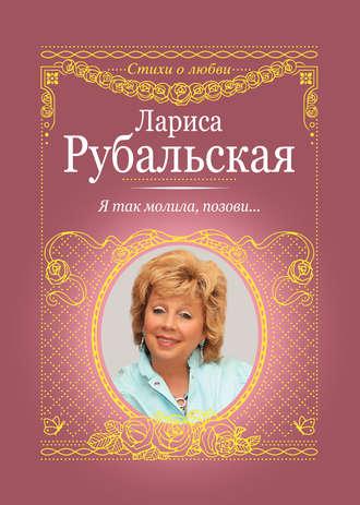 Лариса Рубальская, Я так молила, позови…