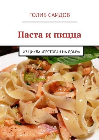 Голиб Саидов, Паста и пицца. Изцикла «Ресторан надому»