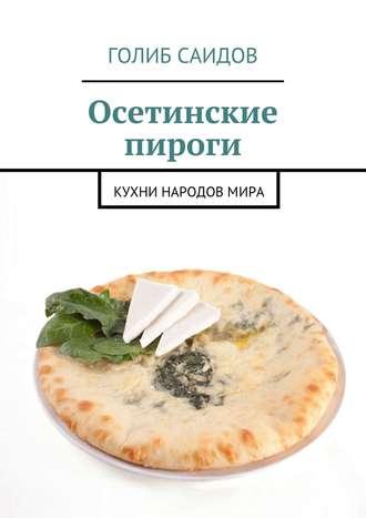 Голиб Саидов, Осетинские пироги