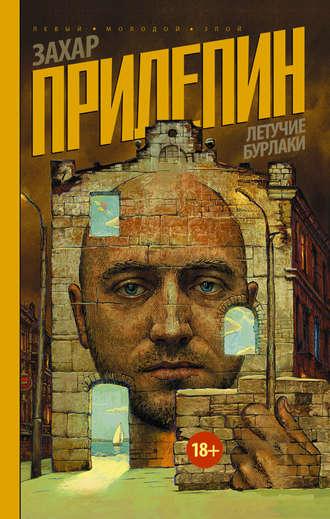 Захар Прилепин, Летучие бурлаки (сборник)
