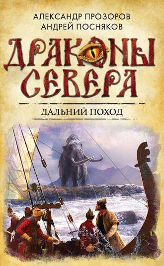 Андрей Посняков, Александр Прозоров, Дальний поход