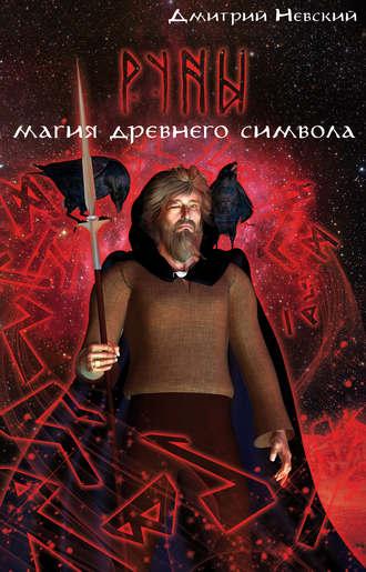 Дмитрий Невский, Руны. Магия древнего символа