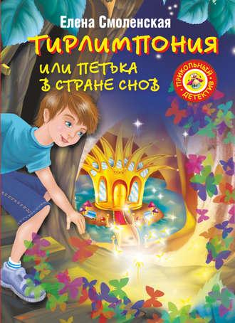 Елена Смоленская, Тирлимпония, или Петька в Стране Снов