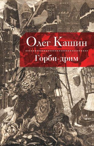 Олег Кашин, Горби-дрим