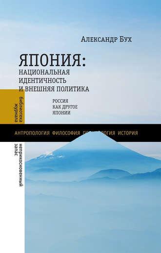 Александр Бух, Япония. Национальная идентичность и внешняя политика. Россия как Другое Японии