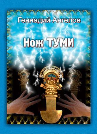 Геннадий Ангелов, Нож Туми