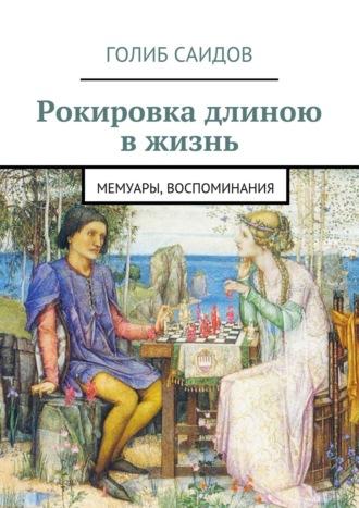 Голиб Саидов, Рокировка длиною вжизнь