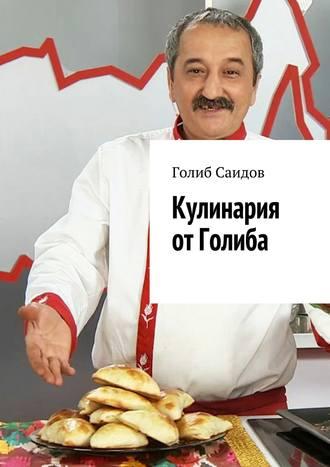 Голиб Саидов, Кулинария отГолиба