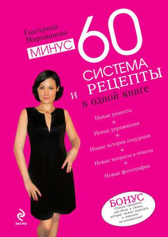 Екатерина Мириманова, Минус 60. Система и рецепты в одной книге