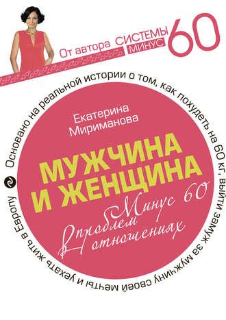 Екатерина Мириманова, Мужчина и женщина. Минус 60 проблем в отношениях