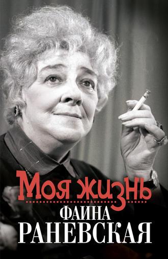 Елизавета Орлова, Моя жизнь. Фаина Раневская