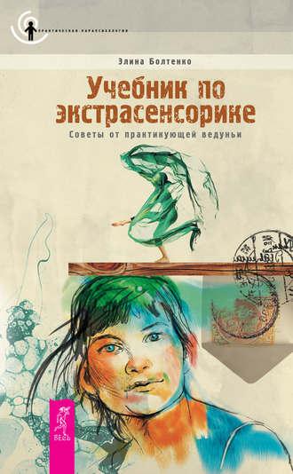 Элина Болтенко, Учебник по экстрасенсорике. Советы от практикующей ведуньи