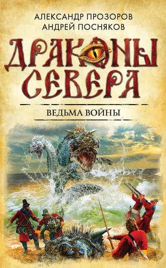 Андрей Посняков, Александр Прозоров, Ведьма войны
