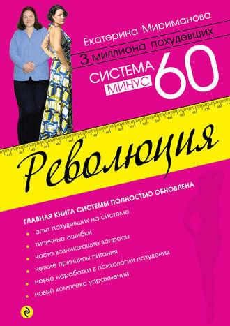Екатерина Мириманова, Система минус 60. Революция