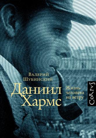 Валерий Шубинский, Даниил Хармс. Жизнь человека на ветру