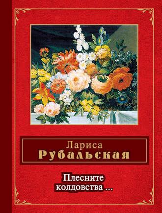 Лариса Рубальская, Плесните колдовства… (сборник)